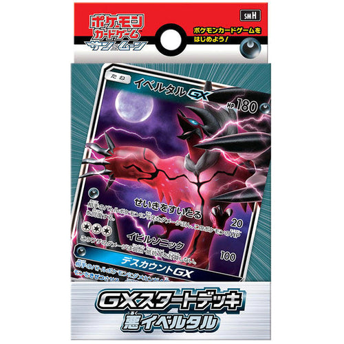 Pokemon Yveltal GX Darkness Sun & Moon Japanese Starter Deck (NEW)