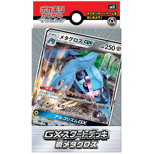 Pokemon Metagross GX Metal Sun & Moon Japanese Starter Deck (NEW)
