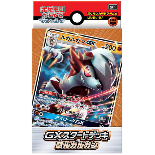 Pokemon Lycanroc GX Fighting Sun & Moon Japanese Starter Deck (NEW)