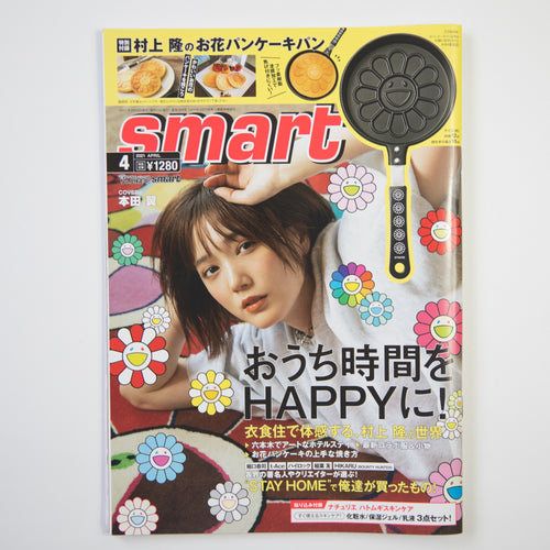 Smart Magazine x Takashi Murakami 2021 (MINT)