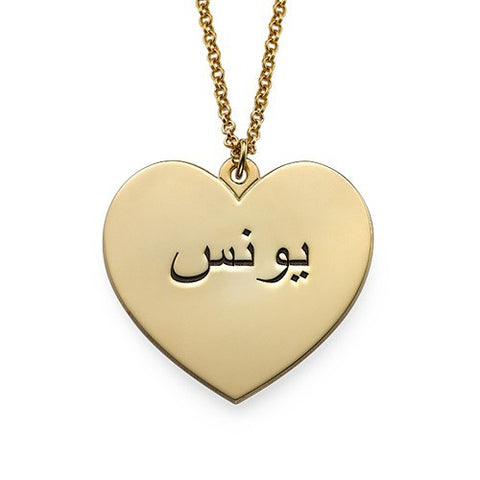 Engraved Arabic Heart Necklace