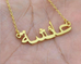 Solid 18k Gold Custom Arabic Necklace