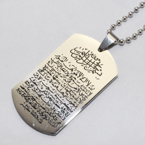 Ayatul Kursi Stainless Steel Necklace