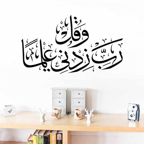 Quran Quotes - Islamic Wall Decal Sticker