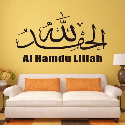 Calligraphy Al-hamdu-lillah - Decal Wall Sticker