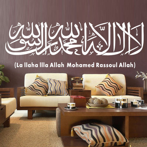 Shahada Arabic/English - Wall decal sticker