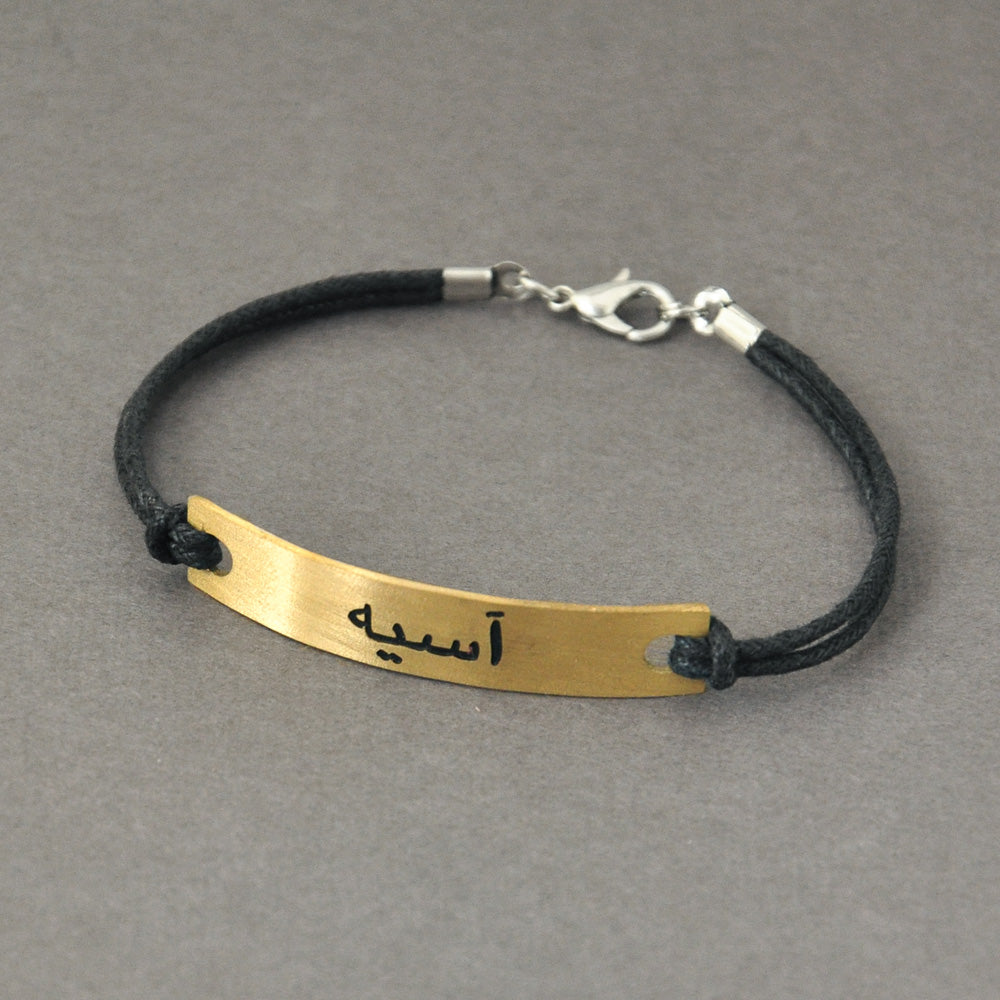 Personalized Arabic Name Bracelet  - Engraved