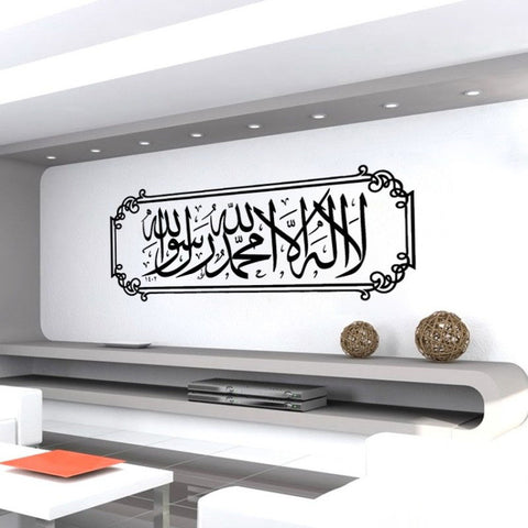 Bordered Shahada Calligraphy - Wall Decal Sticker