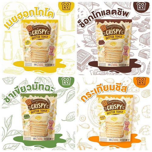 COKY - Crispy Milk and Butter Toast - ปังเนยหนึบ