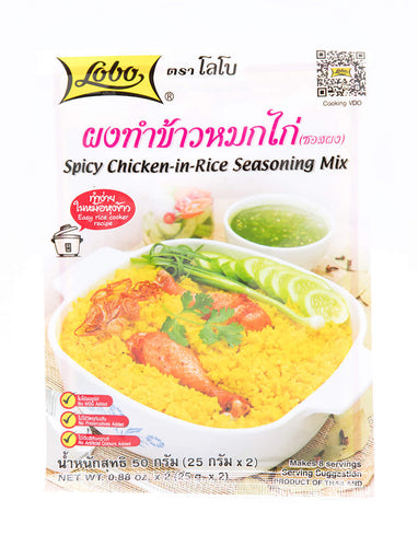 Lobo Spicy Chicken-in-Rice Seasoning Mix ผงทำข้าวหมกไก่