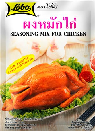 Lobo Seasoning Mix for Chicken ผงหมักไก่