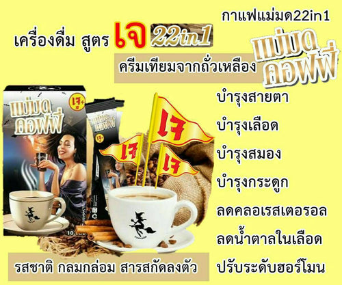 Thai Coffee with herbal ingredients for healthy. anti free radicals by natural of Instant coffee, 10 sachets / box