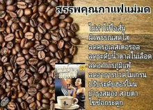 One Formula in the World MAEMOD Coffee Brand made in Thailand with herbal ingredients special Formula for healthy Instant coffee, 10 sachets / box