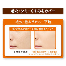 purimaヴxisuta Uneven Pores, Color Cover Makeup Foundation SPF20 PA + + G