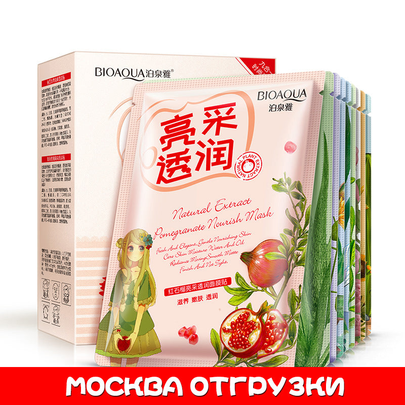 Plant Extract Face Mask