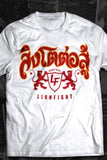 Lion Fight Tee - White and Red