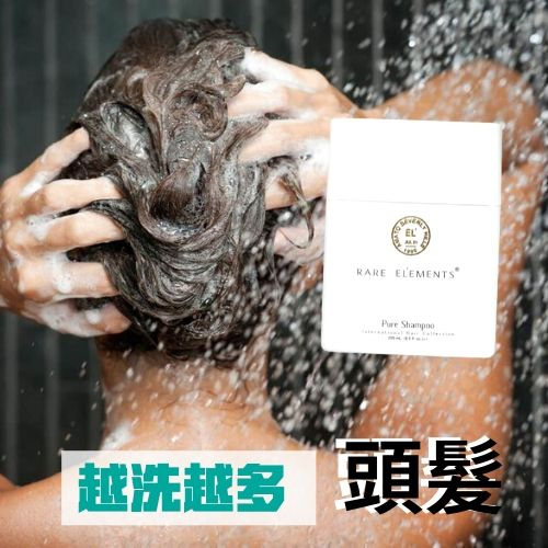 Rare El'Ements Pure Shampoo Hydrating Hair Bathe 奇蹟洗髮水 - GreenBeautyKoko