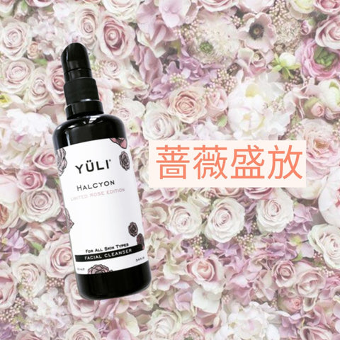 YÜLI Halcyon Cleanser LIMITED ROSE EDITION 蔷薇盛放 - GreenBeautyKoko