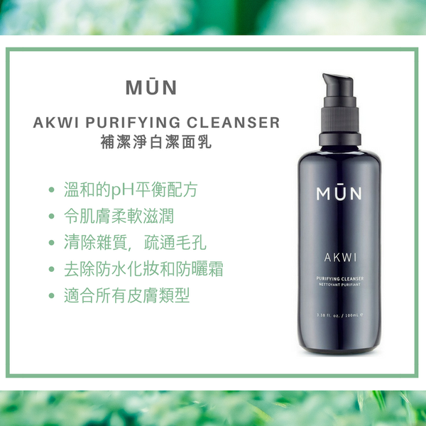 MŪN Akwi Purifying Cleanser 月亮🌙 山茶花潔面乳 - GreenBeautyKoko
