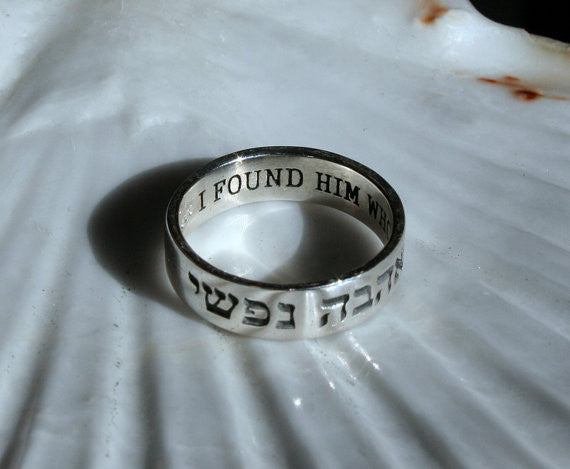 I found that which my soul loves  (Song of songs 3:4) , Hebrew Bible verse  Silver ring