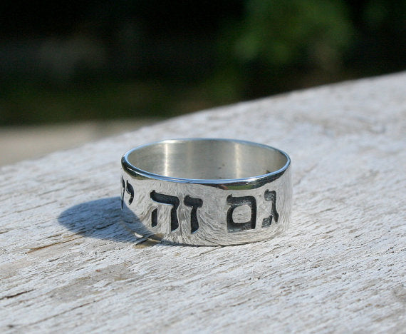 This Too Shall Pass Hebrew Silver Ring Hebrew Ring Ziv Designs