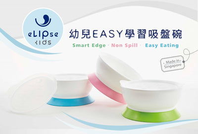 eLipse Kids - Stage 1 - Spill Proof Bowl Set with Lids (237 ml) - eLipse Kids - Artock Australia