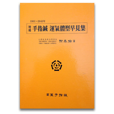 Korean Hand Therapy Birth Constitution Book - MediKore