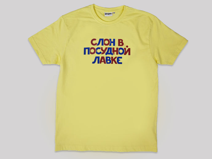 Proper 'Pies' T-Shirt Lemon S/S