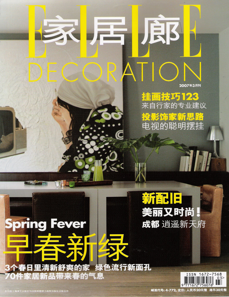 Elle Decor China | 2007