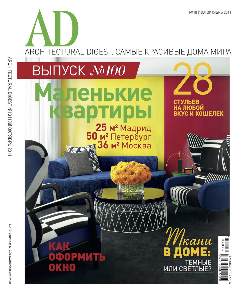 Architectural Digest Russia | October 2011