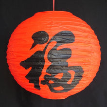 Chinese Red Paper Lanterns with Sign of Good Luck