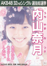 Board theater crawl goodbye AKB48 official life photograph 32nd single selection elections [Uchiyama