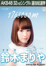 Board theater crawl goodbye AKB48 official life photograph 32nd single selection elections Suzuki [M