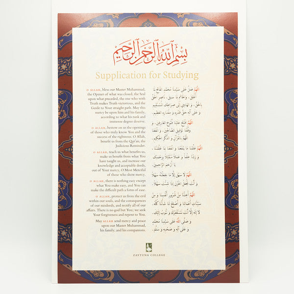 Supplication for Studying Poster
