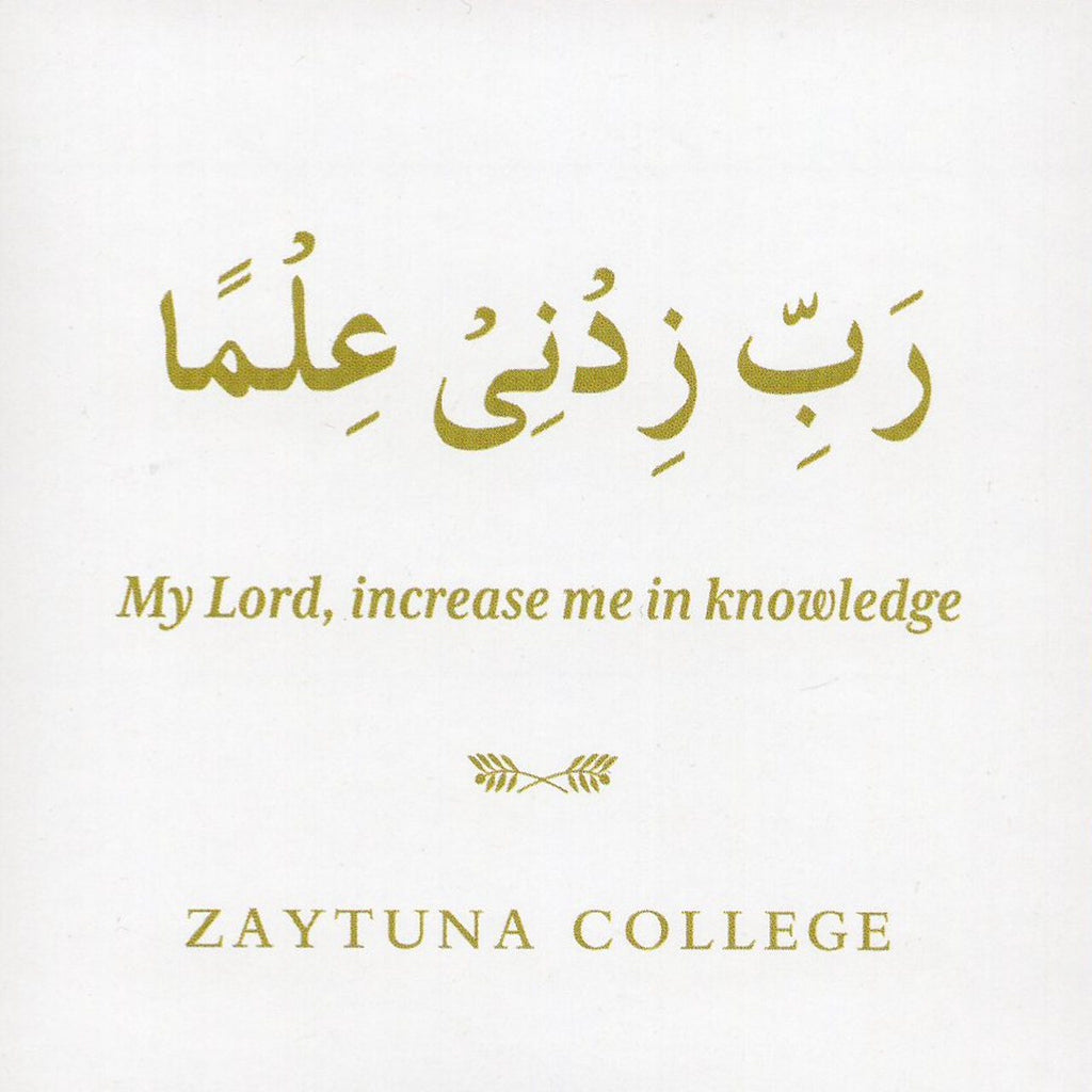 Sticker - Increase Me In Knowledge