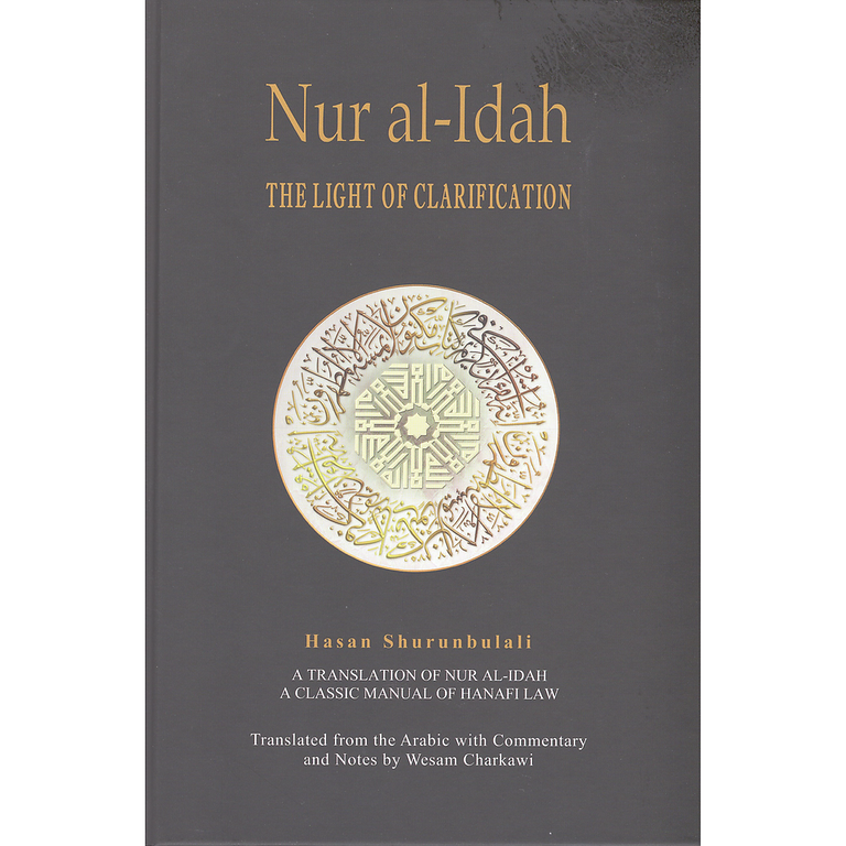 Nur al-Idah the Light of Clarification