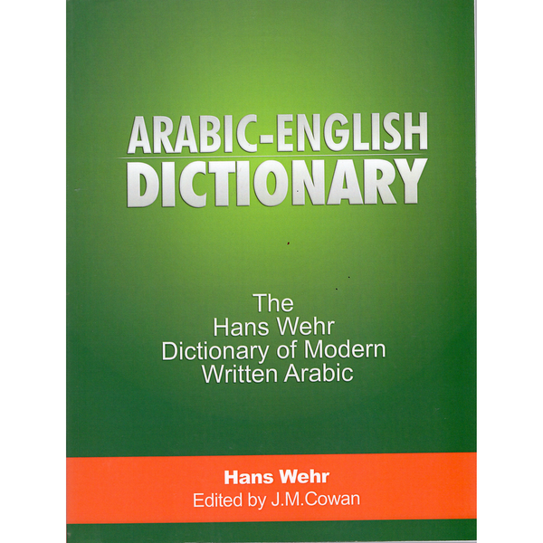 Arabic - English Dictionary | the Hans Wehr Dictionary of Modern Written Arabic