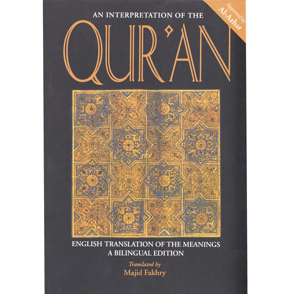 An Interpretation of the Qur'an: English Translation of the Meanings Bilingual