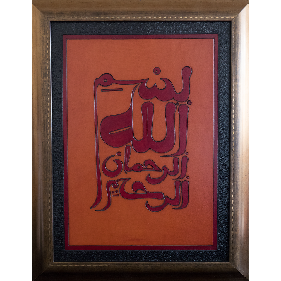 "Leather BasmAllah Al-Qandusi Calligraphy Engraved- Orange 19""x14"""