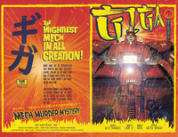 GIGA #1 Kaiju Poster Cover (Limited Edition of 100 Copies)