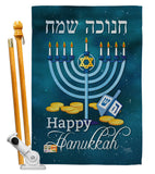 Happy Hanukkah - Hanukkah Winter Vertical Impressions Decorative Flags HG114126 Made In USA