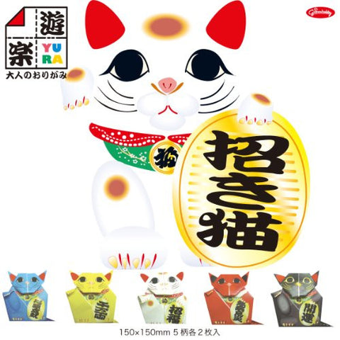JapJanese Classic Lucky Cat, Maneki Neko origami Folding Paper 10 Sheets Kit - 15cm