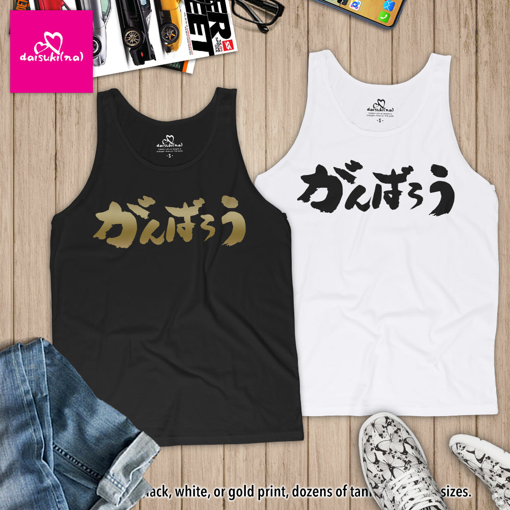 Ganbarou (Let's Do Our Best) - Unisex Tank Top