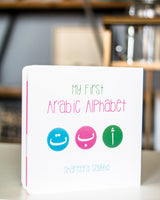 My First Arabic Alphabet Book