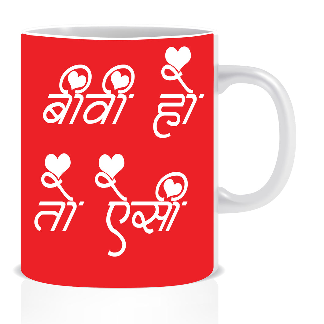 Biwi Ho To aasi Ceramic Coffee Mug | ED1362