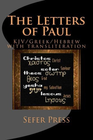 The Letters of Paul: KJV/Greek/Hebrew with transliteration (The Language Study Bible) (Volume 2)
