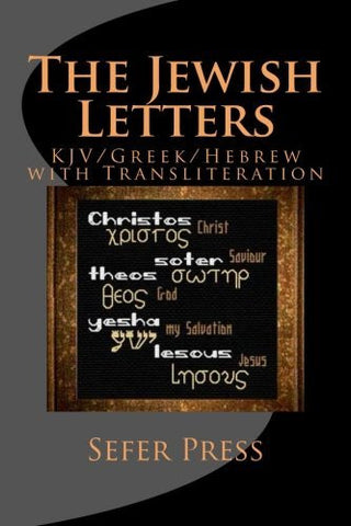 The Jewish Letters: KJV/Greek/Hebrew with Transliteration (The Language Study Bible) (Volume 3)