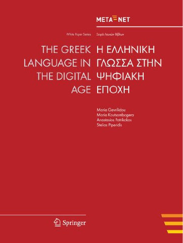 The Greek Language in the Digital Age (White Paper Series) (English and Greek Edition)