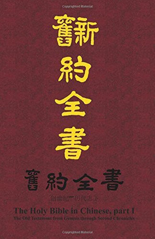 The Holy Bible The Old Testament in Chinese, part 1, Genesis through Chronicles