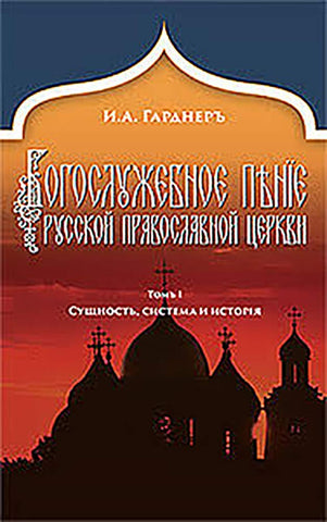 Russian Church Singing, Vol. 1: Essence, System, and History (Russian-language edition) - Hardcover July 1, 2015